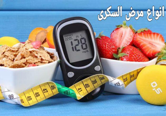 انواع مرض السكرى