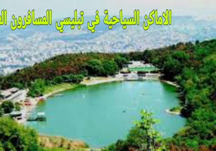 الاماكن السياحية في تبليسي المسافرون العرب