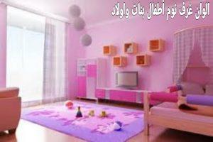 الوان غرف نوم أطفال بنات واولاد
