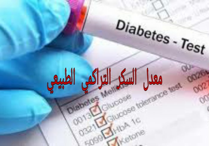 معدل السكر التراكمي الطبيعي