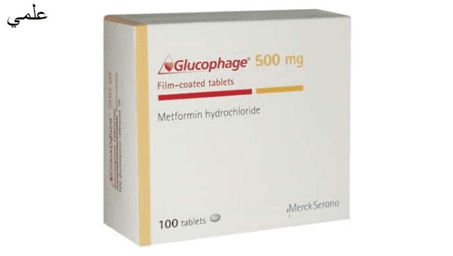 دواء جلوكوفاج وما هي الآثار الجانبية الخاصة به، وما هو تركيبه
