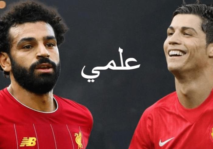 رونالدو يخسر أمام محمد صلاح في الدوري الإنجليزي
