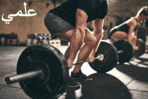 الحصول على جسم رياضي