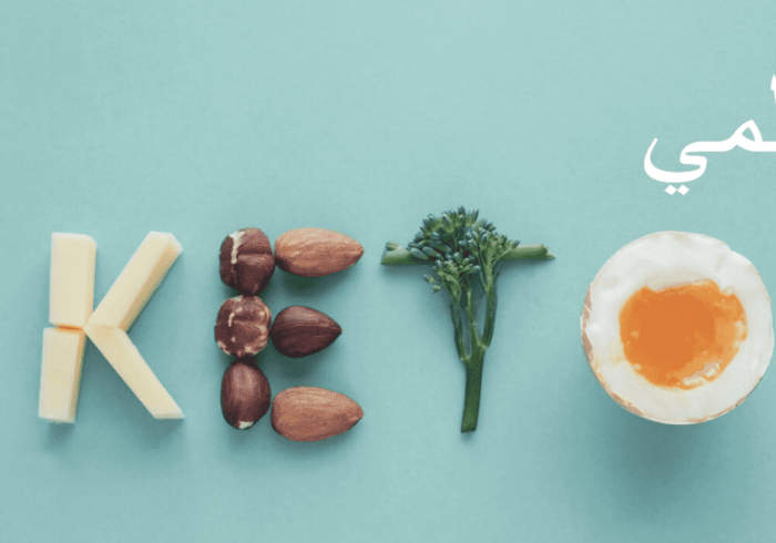 ما هو نظام الكيتو وأفضل المأكولات في نظام كيتو للمبتدئين