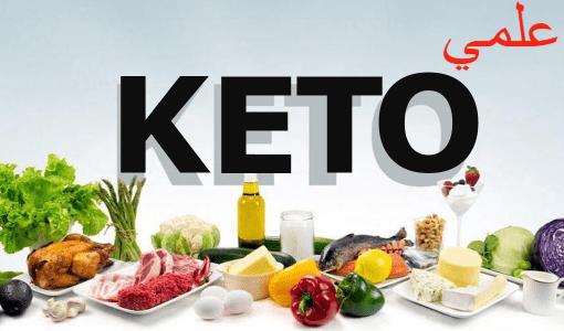 ما هو نظام الكيتو