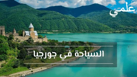 مدينة تبليسي في جورجيا